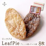 leafpaiset8