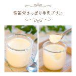 puddingmilk6